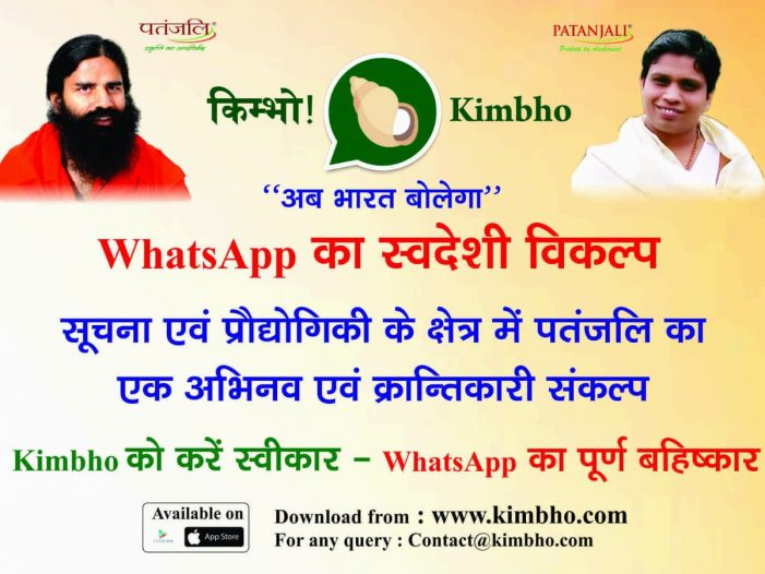 Patanjali's Kimbho app removed from Play Stores: Was it a trial or a security disaster?